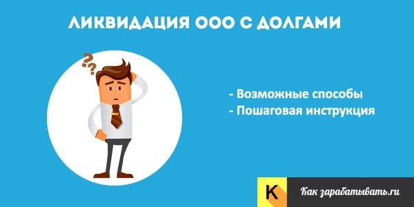 #Ликвидация #ООО с #долгами: 5 способов + пошаговая инструкция по закр