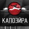 Капоэйра в Симферополе (Capoeira Camara)