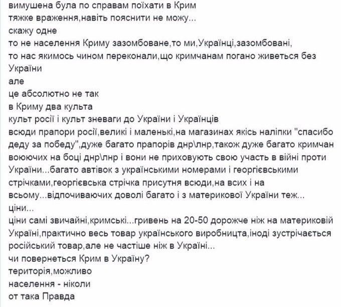 Киевлянка после поездки в Крым: «Везде флаги России и георгиевские ленточки»