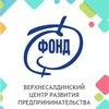 """Фонд """"ВСЦРП"""". г. Верхняя Салда. Ленина 56"""