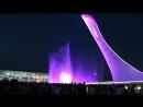 Поющий фонтан в Олимпийском парке, г. Сочи