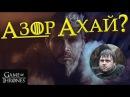 Игра престолов АЗОР АХАЙ - кто же он такой