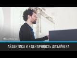 Айдентика и идентичность дизайнера | Иван Величко | Prosmotr