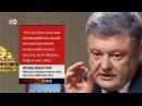 Самое нашумевшее интервью Порошенко, или Hard Talk с президентом Украины - Conflict Zone на русском