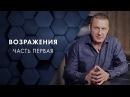 Возражения Часть первая Евгений Белозеров