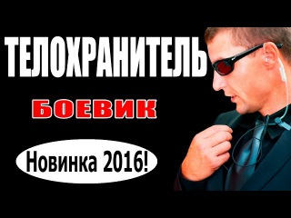 Телохранитель (2016) новые боевики 2016, русские фильмы