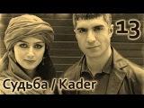 Турецкий сериал Судьба  Kader 13 серия (заключительная)