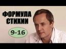 Формула стихии 9,10,11,12,13,14,15,16 серия Детектив, Мелодрама