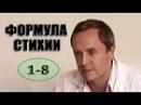 Формула стихии 1,2,3,4,5,6,7,8 серия Детектив, Мелодрама