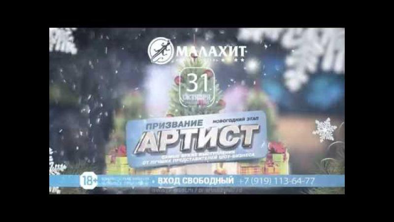 Анонс Премии Призвание Артист Новогодний этап 31 октября 2016 Челябинск