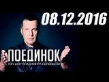 Поединок с Владимиром Соловьевым 08.12.2016 Проханов VS Гозман - Поединок 08.12.16