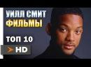 ТОП 10 ФИЛЬМОВ С УИЛЛОМ СМИТОМ