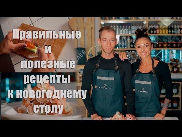 Маргарита и Никита Бойко - Правильные и полезные рецепты к новогоднему столу. 2016 - Part 1