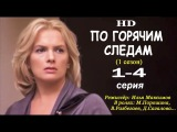 ᴴᴰ По горячим следам 1 сезон 1,2,3,4 серия Детектив, Криминал