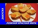 НАМАЗКА ЛОЖНАЯ КРАСНАЯ ИКРА. Закуска с селедкой на Новый Год. Быстрый рецепт