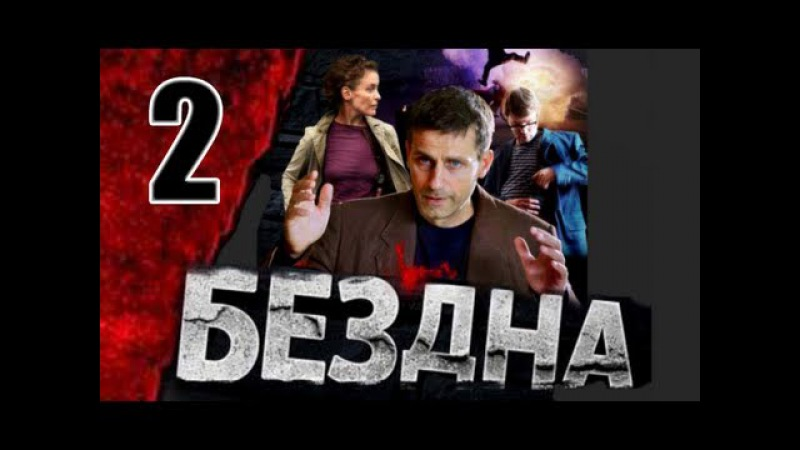 Сериал «Бездна» - 2 серия (2013) Триллер, Детектив.