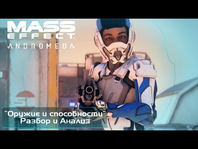 Mass Effect Andromeda - разбор брифинга