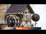 Приднестровская рукодельница из кофейных зерен создает уникальные сувениры