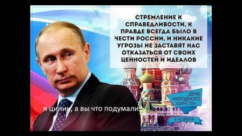 Тигран П. - Путин а Вам за 8 - марта самому то не стыдно, совесть не мучает ?