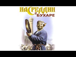 Насреддин в Бухаре - 1943 Кинокомедия СССР