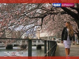 Орел и решка. Кругосветка » Видео » Хиросима. Япония