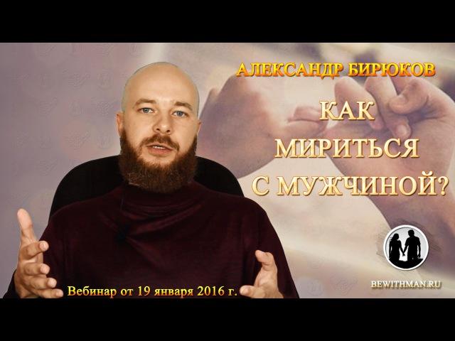 Как мириться с мужчиной Вебинар Александра Бирюкова от 19 01 2016