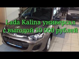 Lada Kalina универсал для клиентки из Самары.