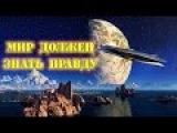 Раскрытие гостайны! Высокопоставленный военный об НЛО и пришельцах посещающих Землю