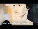 Анна Ахматова - Я научилась просто, мудро жить читает Никитина Марина