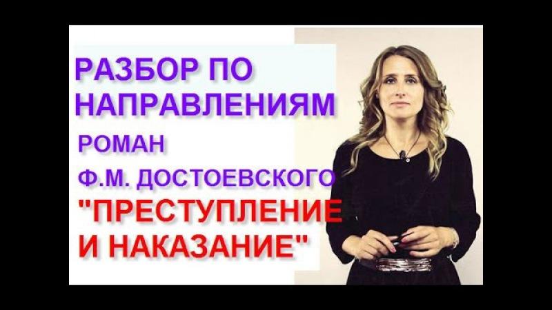 ИТОГОВОЕ СОЧИНЕНИЕ. Роман Ф. М. Достоевского