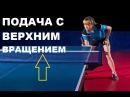 Подача с верхним вращением Настольный теннис