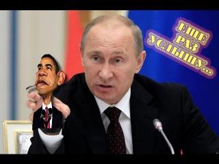 Путин жестко и изящно ответил Обаме на его вонючие оскорбления в адрес России