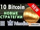 КАК заработать 10 Bitcoin. ✅ НОВАЯ ВЕРСИЯ. ручная и автоматическая стратегия ✅ PrimeDice