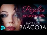 Наталия Власова  - Розовая нежность (Альбом 2016)