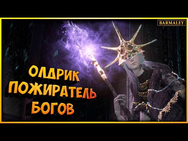 Dark Souls 3 ► ОЛДРИК, ПОЖИРАТЕЛЬ БОГОВ! ► 19