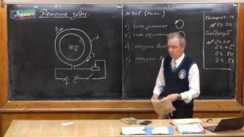 Урок 285. Задачи на электромагнитную индукцию - 2 » Freewka.com - Смотреть онлайн в хорощем качестве