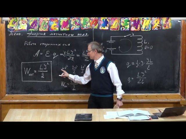 Урок 292. Энергия магнитного поля » Freewka.com - Смотреть онлайн в хорощем качестве