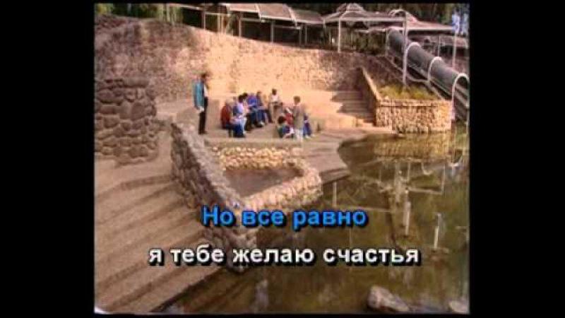 Караоке ► Русские Песни ♫ Жестокая любовь ♫ Karaoke