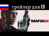 Mafia III: трейлер для E3 2016