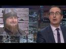 Джон Оливер высмеивает Кадырова: поиски кота Рамзана, наряд воина на женский ден