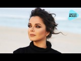 Наташа Королева - Я устала (Official Audio 2016)