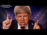 ERBoH 5-7. Donald Trump vs Hillary Clinton (с переводом)