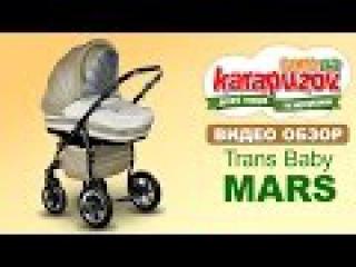 Универсальная коляска 2 в 1 Mars, Trans baby (аналог Adamex Mars)