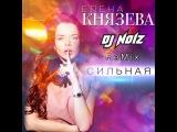 Елена Князева - Сильная (DJ Noiz Remix)