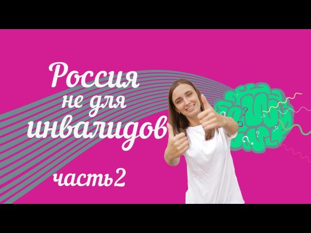 Россия не для инвалидов (часть 2) / Russia is not for people with disabilities (part2)