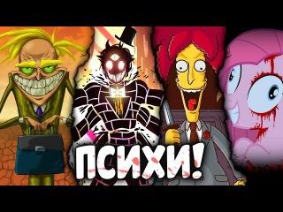 Топ-10 Психов и Сумасшедших Безумцев в Мультсериалах!
