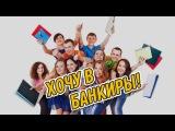 Анонс реалити-шоу «Хочу в банкиры!»