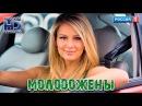 Замечательная романтическая комедия МОЛОДОЖЕНЫ Новые русские фильмы и сериал ...