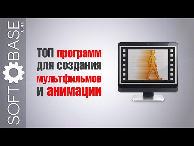 👍 ТОП программ для создания мультфильмов и анимации