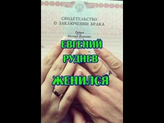Экс участник Дом 2 Евгений Руднев снова ЖЕНИЛСЯ!! Новости Дом 2